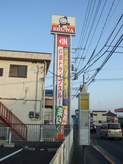 shuwa-set1