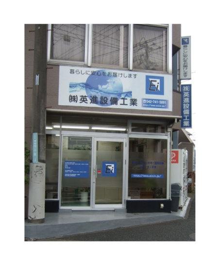 eishin-setmae