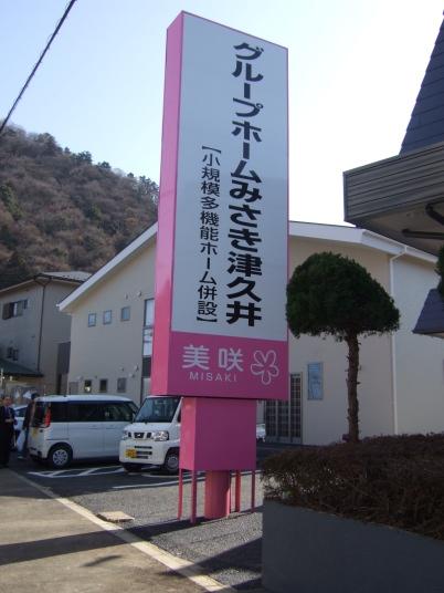 misaki-setgo