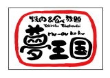 yumeoukoku