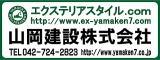 yamaokaken