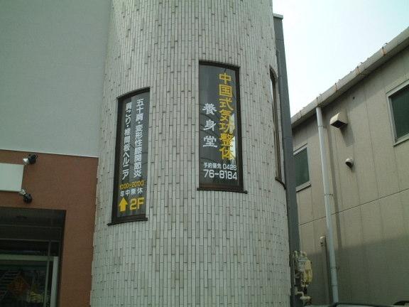 yoshindou