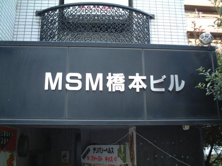 msmbiru