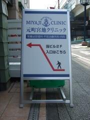 miyajiclinic