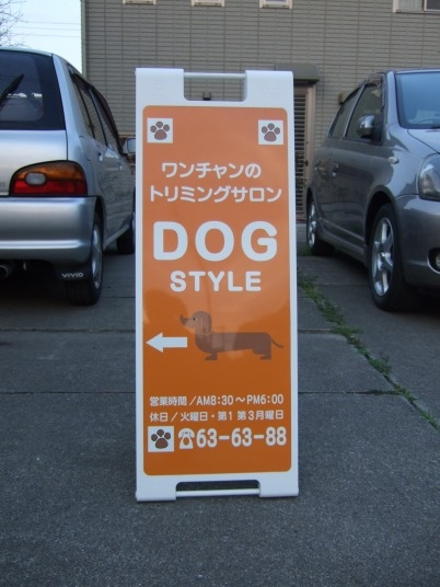 dogstyle