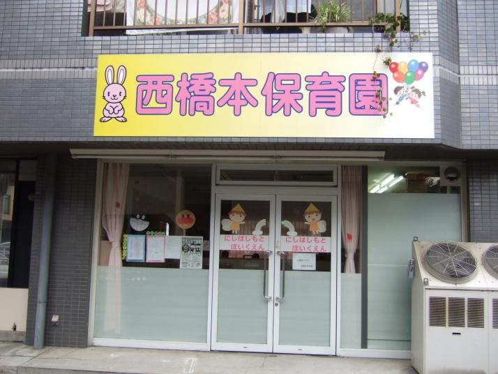 nishihashikoikuen