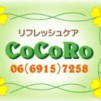 cocoro3