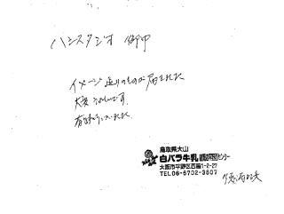 sirobarafax1.jpg