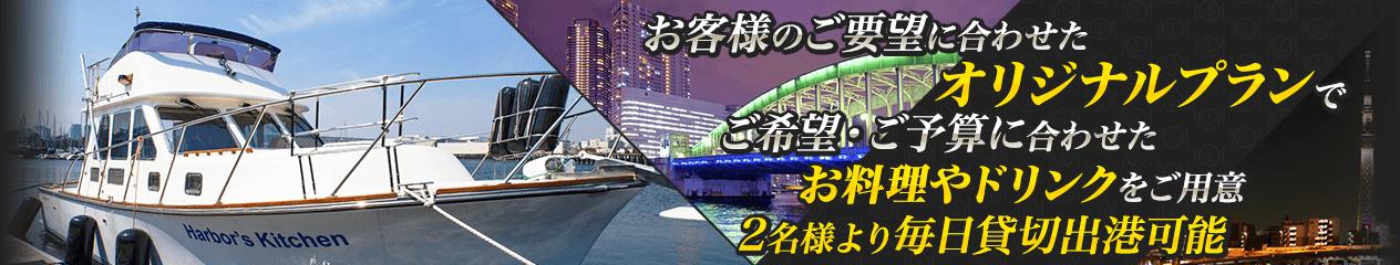 ハーバーズキッチン 東京クルーズ&パーティーボート