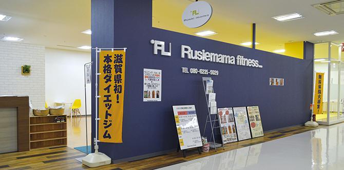 Rusiemama fitness