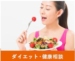 ダイエット健康相談