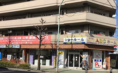川口店ショールーム