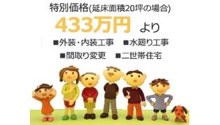 tokubetu433