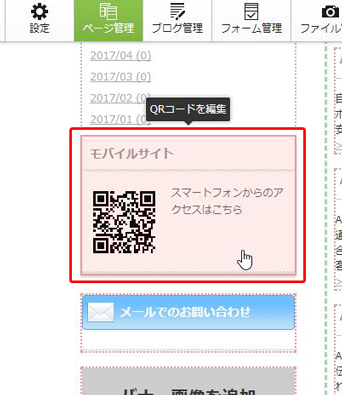 QRコードの変更