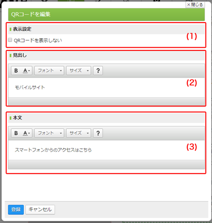 QRコード編集画面