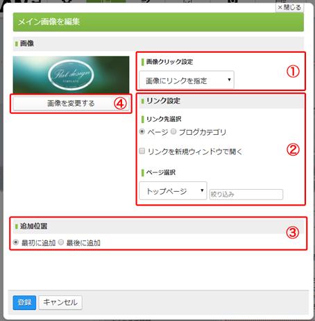 トップバナー編集003