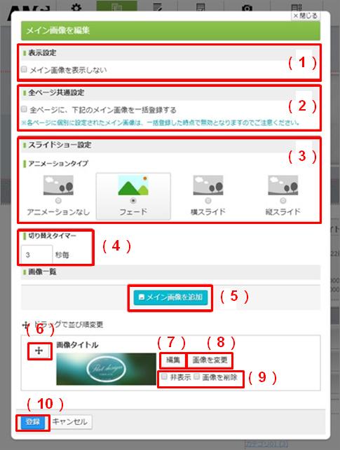 トップバナー編集002