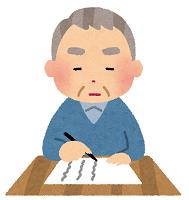 遺言を書く老人男性(小)
