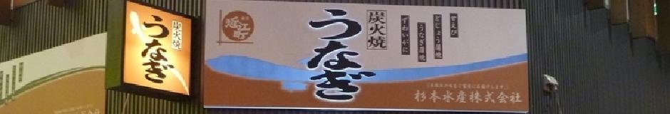 杉本水産 店舗イメージ