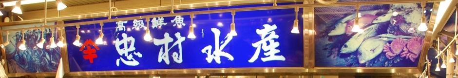 忠村水産小売部 店舗イメージ
