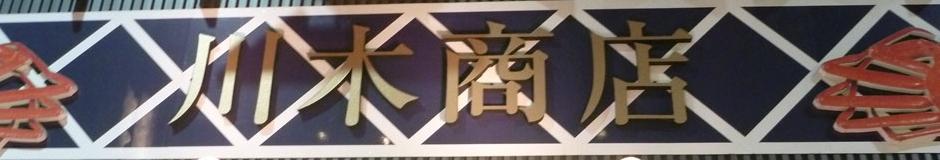川木商店 店舗イメージ