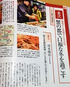 1月5日から初売り!雑誌サライ様《蟹特集》ほか和楽様や週刊現代様に紹介して頂きました!