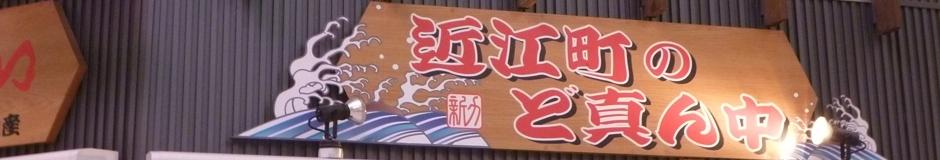 新力水産 店舗イメージ