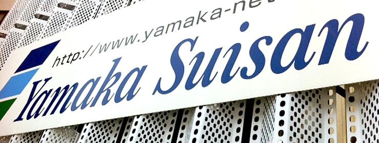 ヤマカ水産 業務部 本店