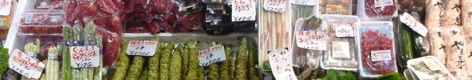 山本青果店