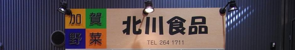 北川食品 店舗イメージ