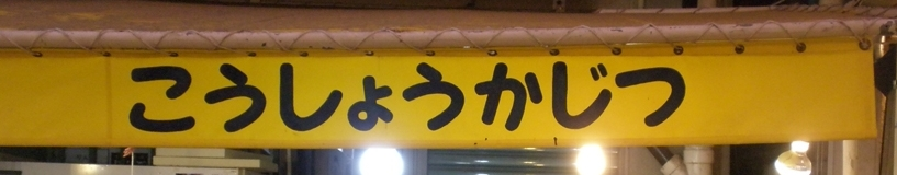 宏昌果実 支店