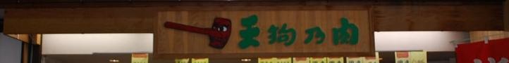 天狗中田近江町店