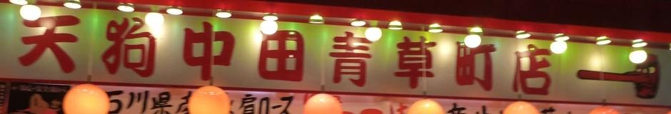 天狗中田青草店