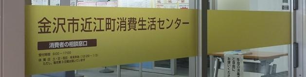 金沢市近江町消費生活センター
