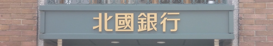 北國銀行 武蔵ヶ辻支店
