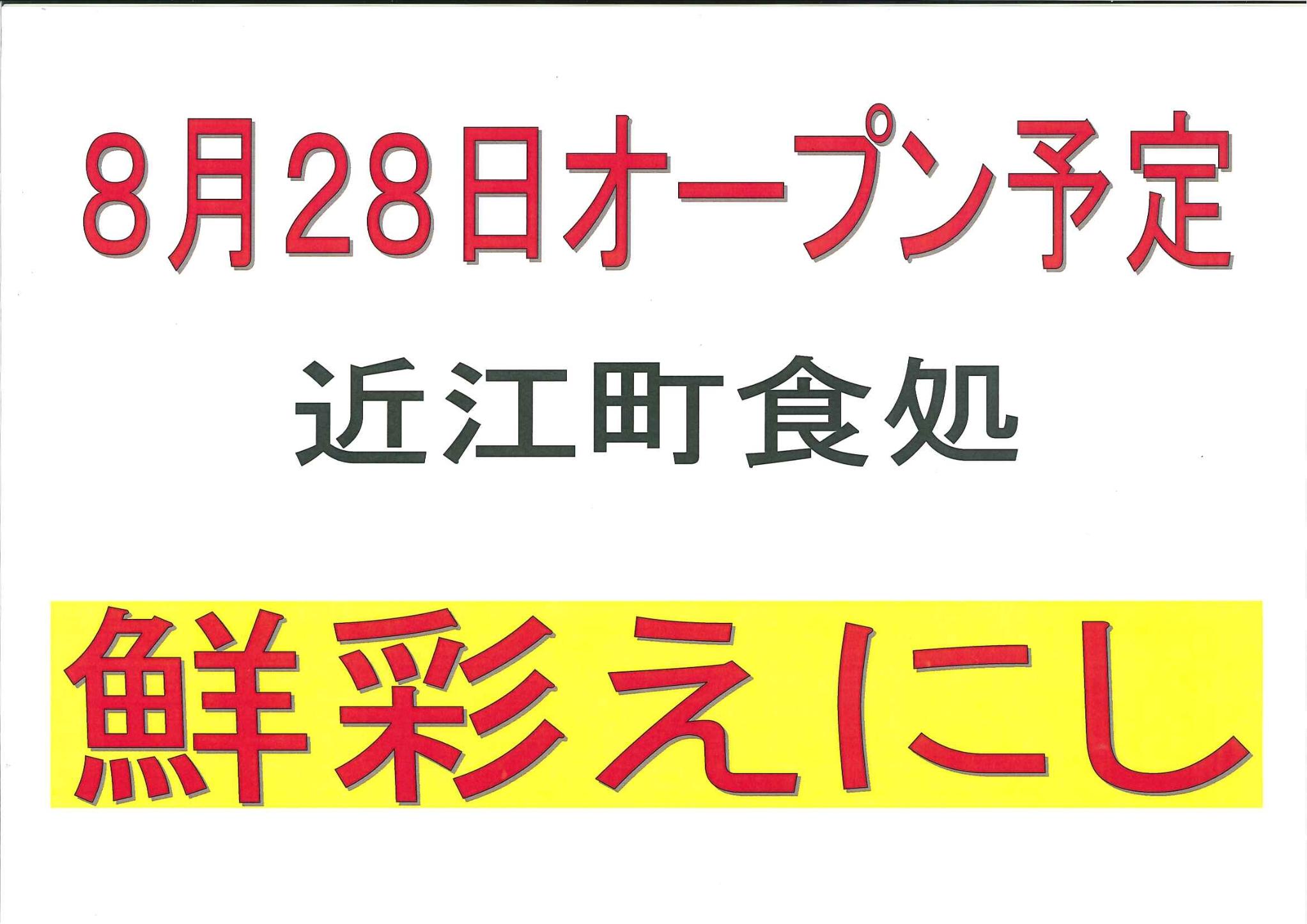 8月28日オープン予定 近江町食処 鮮彩えにし
