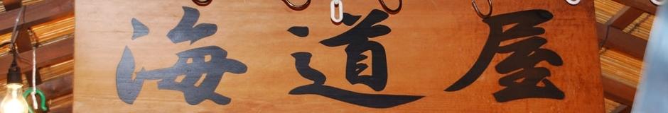海道屋 店舗イメージ