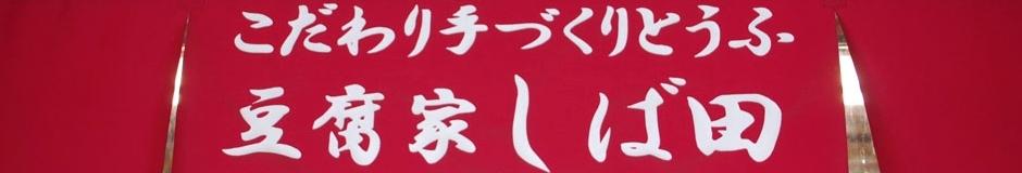 豆腐家しば田 本店