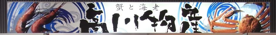 高川物産 店舗イメージ