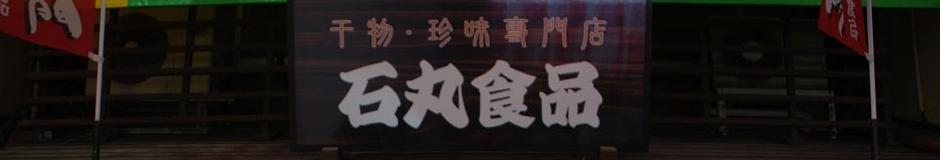石丸食品 店舗イメージ