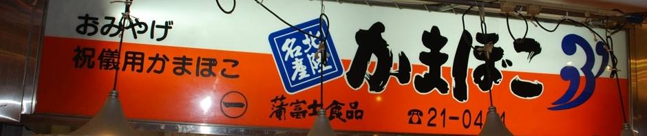 蒲富士食品株式会社 金沢近江町市場直営店