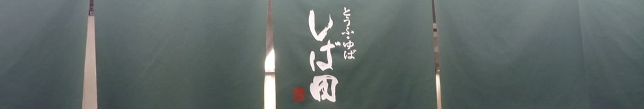 豆腐家しば田 いちば館店