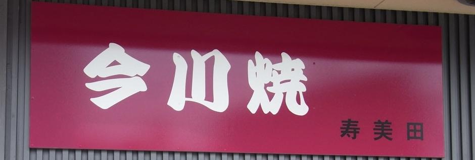 寿美田今川焼