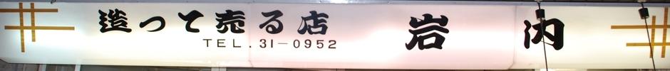 岩内蒲鉾店