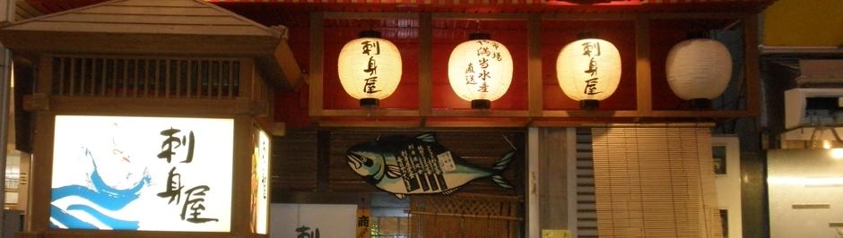 刺身屋 店舗イメージ