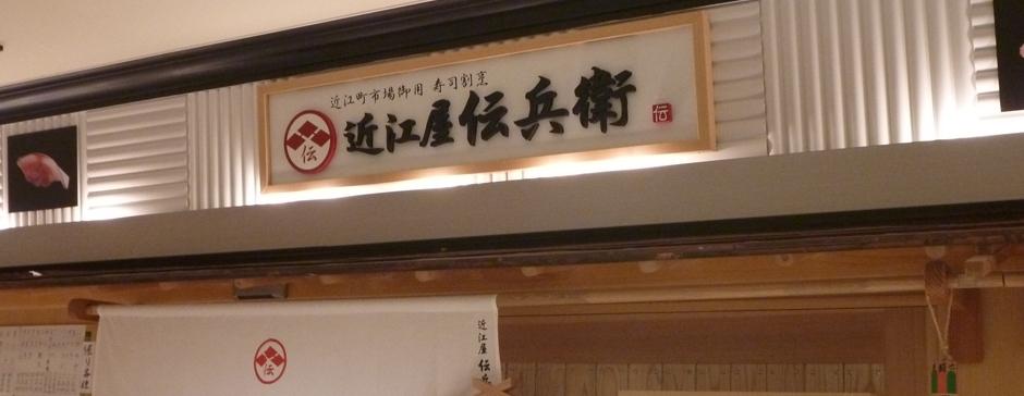 近江屋伝兵衛