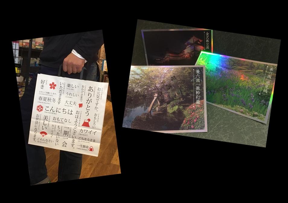金沢のお土産に! 日本語が書かれた紙袋や金沢の風景が彩られた光るポストカードなどもございます。