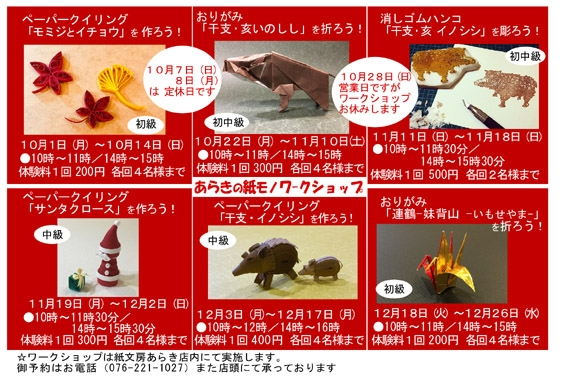 10月から12月までの 紙モノの体験お知らせです(^^)
