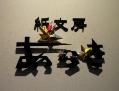 あらきロゴ「星のサンタ」