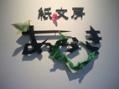 あらきロゴ「初春・辰」
